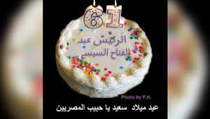 عيد ميلاد عبدالفتاح السيسي يشغل تويتر مصر