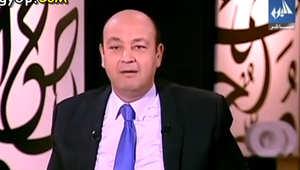 عمرو أديب في برنامج القاهرة اليوم