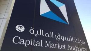 """السعودية: هيئة السوق المالية تُدين أميرين بـ""""التلاعب والاحتيال"""" في أسهم شركة """"شمس"""" وتغرمهما"""