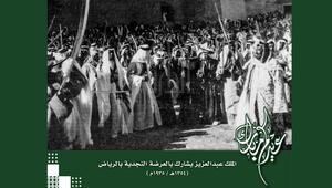 """شاهد.. دارة الملك عبدالعزيز تنشر """"صورا نادرة"""" لمؤسس السعودية يؤدي """"العرضة النجدية"""""""