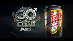 """مصر.. إحالة """"الأهرام للمشروبات"""" إلى النيابة بسبب إعلان بيريل"""