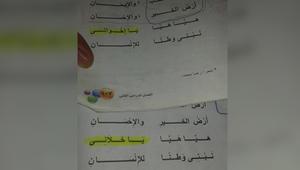 """تقارير تغيير نص شعر في المنهج المصري من """"هيّا يا إخواني"""" الى """"هيّا يا خلاني"""" تثير ضجة"""