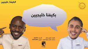 """إعلامي كويتي يدعو للوحدة الخليجية بأغنية """"بكيفنا خليجيين"""".. والفيديو يحصد أكثر من مليون مشاهدة على يوتيوب في أيام"""