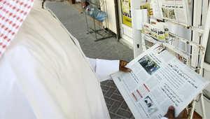 """البحرين: إيقاف صحيفة الوسط لنشرها """"ما يؤثر على علاقات المملكة الخارجية"""""""