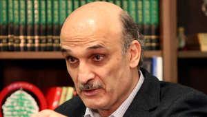 جعجع: بيان مجلس الوزراء قد لا يكون مرضيا للخليج وعلى الحكومة طلب انسحاب حزب الله من مواجهاته بكل الدول العربية