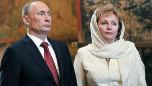 تقارير روسية: طليقة بوتين تتزوج رجلا أصغر منها بأكثر من 20 عاماً