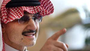 الوليد بن طلال يلغي دراسة كل مشاريعه واستثماراته في إيران