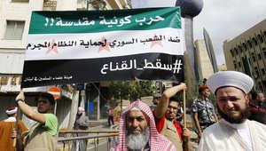 علماء مسلمون يشاركون في احتجاج ضد تدخل روسيا في سوريا أمام السفارة الروسية في بيروت