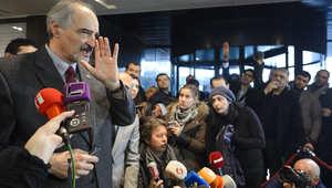 وفد النظام السوري: الطرف الآخر جاء إلى جنيف لتقويض الحوار.. وجهات عربية ودولية تعيد الأمور إلى نقطة الصفر