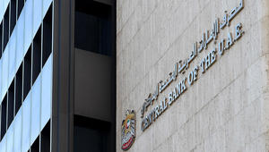 """البنك المركزي الإماراتي يصدر تعليمات بشأن """"قائمة الإرهاب"""" وبنوك قطرية"""