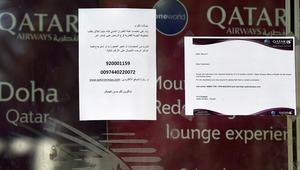 """قطر: سلمنا ملفات أضرار """"الحصار"""" لمنظمات حقوقية"""