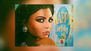 معجبو هيفاء وهبي احتفلوا بعيد ميلادها عبر مواقع التواصل الاجتماعي أيضا