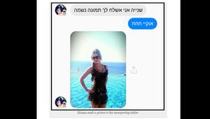 الجيش الإسرائيلي: حماس تستخدم حسابات وهمية لـ