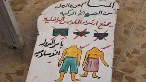 """قواعد """"الملابس الداخلية"""" تعطي لمحة عن الحياة تحت حكم """"داعش"""""""