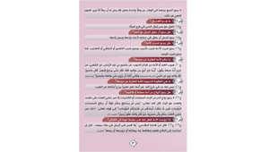 """بالصور.. منشور داعش والأسئلة والأجوبة """"الشرعية"""" حول سبي النساء"""