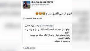 تغريدة لاعب كرة القدم المصري إبراهيم سعيد