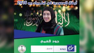 ضجة بعد انسحاب لاعبة سعودية من أولمبياد ريو.. وتكهنات بتعمّدها الإصابة كي لا تلاقي اسرائيلية