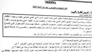 """تنديد بامتحان في المغرب يتحدث عن ممارسة الأرملة للدعارة كي """"تشبع شهوتها"""""""