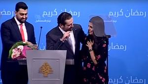 رئيس وزراء لبنان سعد الحريري يفاجئ فتاة بعرض زواج أثناء حفل إفطار