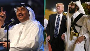 صورة تظهر ترامب يؤدي رقصة العرضة في السعودية وأخرى أرشيفية لفنان العرب محمد عبده