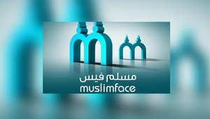 مسلم فيس موقع تواصل إسلامي