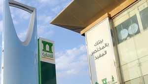 """توصيات """"إسلامية"""" من ندوة للبنك الأهلي السعودي: جيل جديد من المنتجات.. وقواعد لشراء العملات"""
