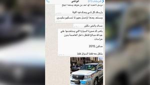 """وسم """"القرني يخطط لاغتيال الملك"""" يغزو تويتر.. والداعية يتهم """"حوثياً"""" بإطلاقه للنصب عليه وانتحال شخصية أميرة سعودية"""