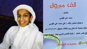 دعوة طالب بالمرحلة المتوسطة في السعودية زملاءه لحفل زواجه تثير ضجة على مواقع التواصل