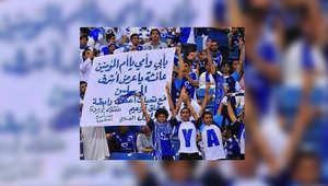 صورة رفعها مشجعو نادي الهلال عن السيدة عائشة