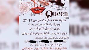 صورة اعلان مسابقة ملكة جمال مكة تم تداولها عبر تويتر
