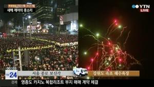 كوريا الجنوبية تحتفل بدخول 2015