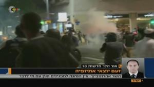 إصابة 20 شرطيا في احتجاجات لليهود من أصل إثيوبي بتل أبيب تحولت لأعمال عنف