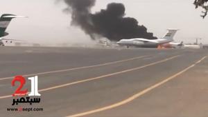 غارة طيران التحالف على مطار صنعاء واشتعال النار بطائرة