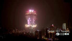 شاهد.. احتفالات تايوان والفلبين وكوريا الجنوبية بالعام الجديد