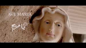 """""""السلام عليك يا مريم"""".. الفيلم الفلسطيني المرشح للأوسكار"""