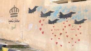 بالفيديو: CNN تزور قرية معاذ الكساسبة وعائلته في ذكرى مقتله