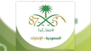 """""""معاً أبداً"""".. الإمارات تشارك السعودية الاحتفال بعيد المملكة الوطني"""