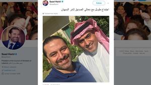 شاهد.. صورة الحريري والسبهان تشعل جدلاً حول