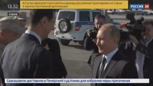 بوتين يزور قاعدة حميميم ويأمر بانسحاب جزئي لقواته من سوريا