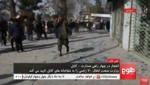 شاهد.. 40 قتيلاً على الأقل بانفجار سيارة إسعاف مفخّخة بأفغانستان