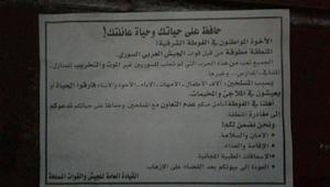 شاهد.. الجيش السوري يلقي منشورات لإخلاء الغوطة الشرقية