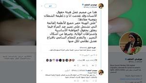 شاهد.. اقتراح قد ينهي الولاية على المرأة في السعودية