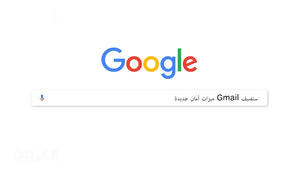 شاهد.. هذه خصائص Gmail الجديدة