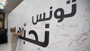 منح جائزة نوبل للسلام للعام 2015 للجنة الرباعية للحوار الوطني في تونس
