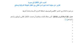 """يونيسف تصدر """"بيانا بلا كلمات"""" حول مأساة أطفال غوطة دمشق"""