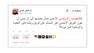 """جدل بعد تغريدة للداعية عائض القرني عن """"التعصب الرياضي"""" بالسعودية"""