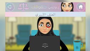 تطبيق يساعد النساء السعوديات للحصول على حقوقهن