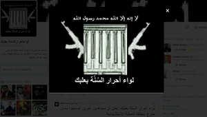 """لبنان.. لواء أحرار السُنة يتبنى تفجير الروشة الانتحاري: """"نصر داعش بالعراق دافع لكل مجاهد"""""""