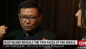 الحارس الشخصي للزعيم الكوري الشمالي السابق