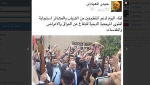كتلة المالكي لن تقبل تعيين العبادي.. الصدر يرحب ومغردون سعوديون يذكرون بمواقفه ضد الرياض